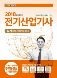 전기산업기사 필기 과년도 기출문제 & 동영상(2018)