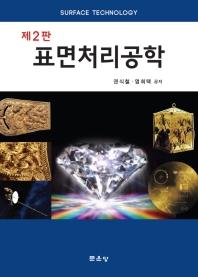 표면처리공학(2판)