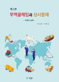 무역클레임과 상사중재: 이론과 실제(2판)