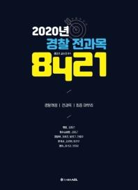 경찰 전과목 8421(2020) #