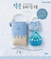 작은 손바느질 소품(핸드메이드 시리즈 1)