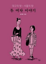 두 여자 이야기