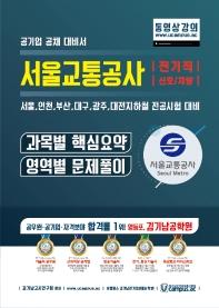 서울교통공사 전기직/신호/차량 과목별 핵심요약 영역별 문제풀이