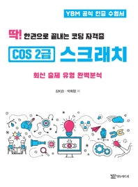 코딩 자격증 COS 2급 스크래치(딱! 한권으로 끝내는)