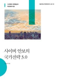 사이버 안보의 국가전략 3.0(서울대학교 국제문제연구소 총서 30)