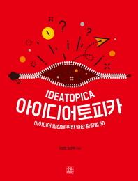 아이디어토피카