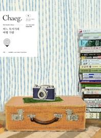 책(chaeg)(7-8월호)