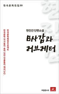 현진건 단편소설 B사감과 러브레터(한국문학전집 50)