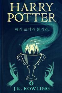 해리 포터와 불의 잔: Harry Potter and the Goblet of Fire