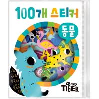 100개 스티커: 동물(My Little Tiger)