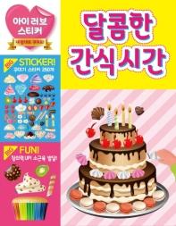 아이 러브 스티커: 달콤한 간식 시간(아이 러브 스티커 시리즈)