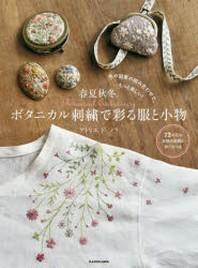 春夏秋冬.ボタニカル刺繡で彩る服と小物 色や圖案の組み合わせで,もっと樂しい!