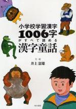 [해외]小學校學習漢字1006字がすべて讀める漢字童話