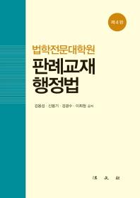 판례교재 행정법(법학전문대학원)(4판)(양장본 HardCover)