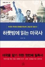 하룻밤에 읽는 미국사(하룻밤 시리즈 21)