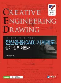 전산응용(CAD) 기계제도 실기 실무 이론서(KS규격에 따른)