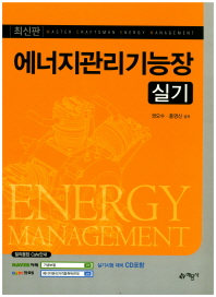 에너지관리기능장 실기(2017)(CD1장포함)
