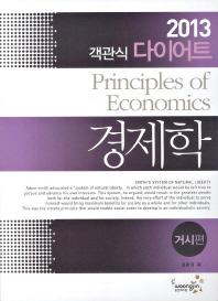 경제학: 거시편(객관식)(2013)(다이어트)(4판)