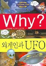 Why 외계인과 UFO