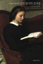 고전 읽기의 즐거움