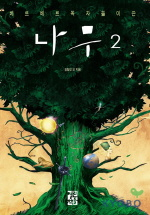 나무 2 // 1-2완결 /베르나르 베르베르