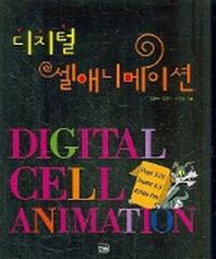 디지털 셀애니메이션