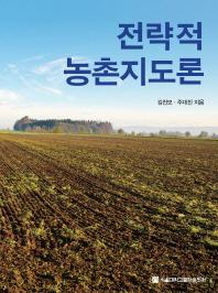 전략적 농촌지도론