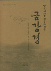 금강경(법륜불자교수회 공인 독송용 경전 5)
