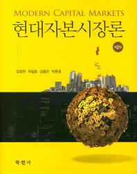 현대자본시장론(2판)(양장본 HardCover)