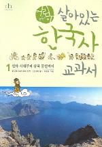 어린이 살아있는 한국사 교과서 1 (2014년 초판24쇄)