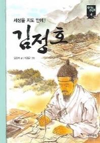김정호(새시대 큰인물 4)