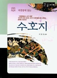수호지(큰글자책)(하룻밤에 읽는)(모든북 하룻밤에 읽는 시리즈 9)