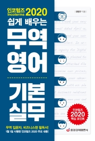 인코텀즈 2020 쉽게 배우는 무역영어 기본 실무