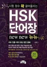 HSK 단어장 뉴뉴(시험 점수 확 끌어올리는)