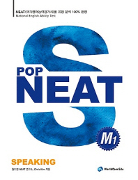 POP NEAT Speaking M1(CD1장포함)