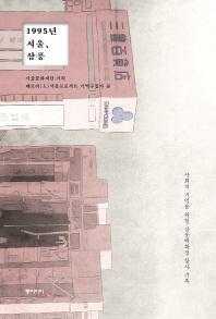 1995년 서울, 삼풍  사회적 기억을 위한 삼풍백화점 참사 기록