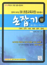 SB 초등교육과정 손잡기(상)(2014)
