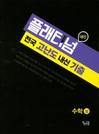 고등 수학(상) 전국 고난도 내신 기출(2019)