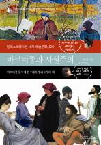 바르비종과 사실주의(일러스트레이션 세계 예술문화사 20)