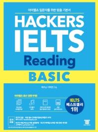 해커스 아이엘츠 리딩 베이직(Hackers IELTS Reading Basic)