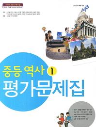 역사1 중등 평가문제집(2013) /H9_15(서고)