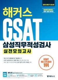 GSAT삼성직무적성검사 실전모의고사(2019 하반기)