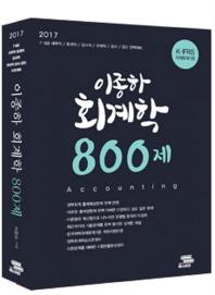 이종하 회계학 800제(2017)
