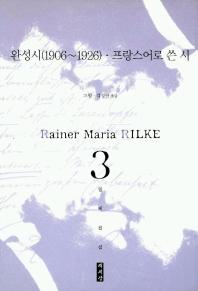 완성시(1906-1926) 프랑스어로 쓴 시(릴케전집 3)