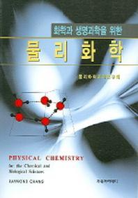 물리화학(화학과 생명과학을 위한)