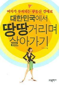 대한민국에서 땅땅거리며 살아가기