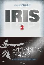 IRIS 아이리스. 2