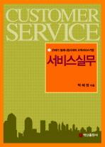 서비스 실무(2판)