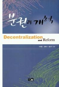 분권과 개혁