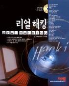 리얼 해킹(CD-ROM 1장포함)